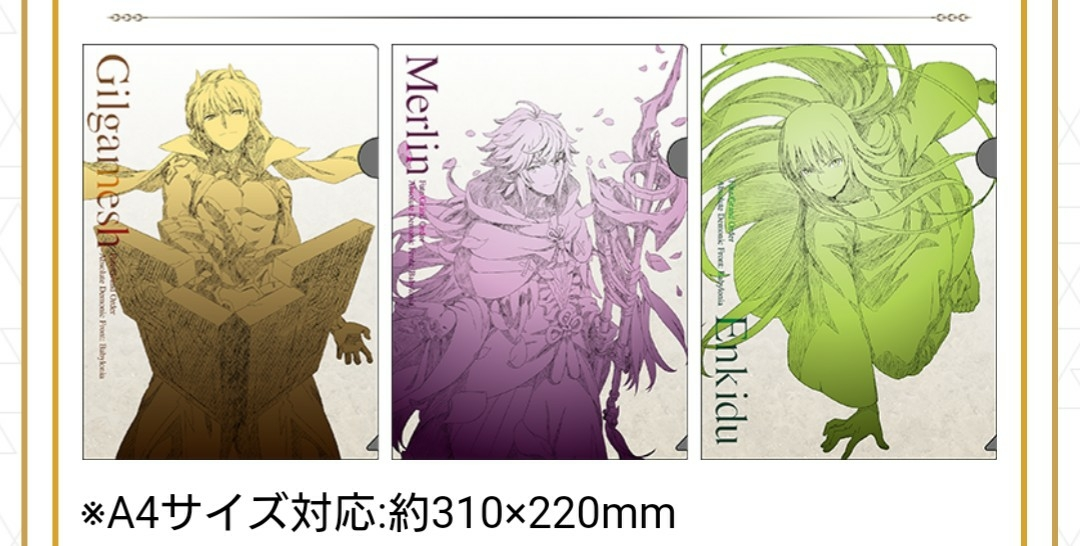 【送料込み】LAWSON限定 fate クリアファイル3種 色紙4種 ポスター3種 全10種セット