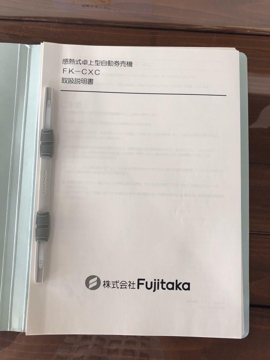 フジタカ最新機種★感熱式卓上型自動券売機★FK-CXC★ 本体サイズW390×D250×H700mm_画像6