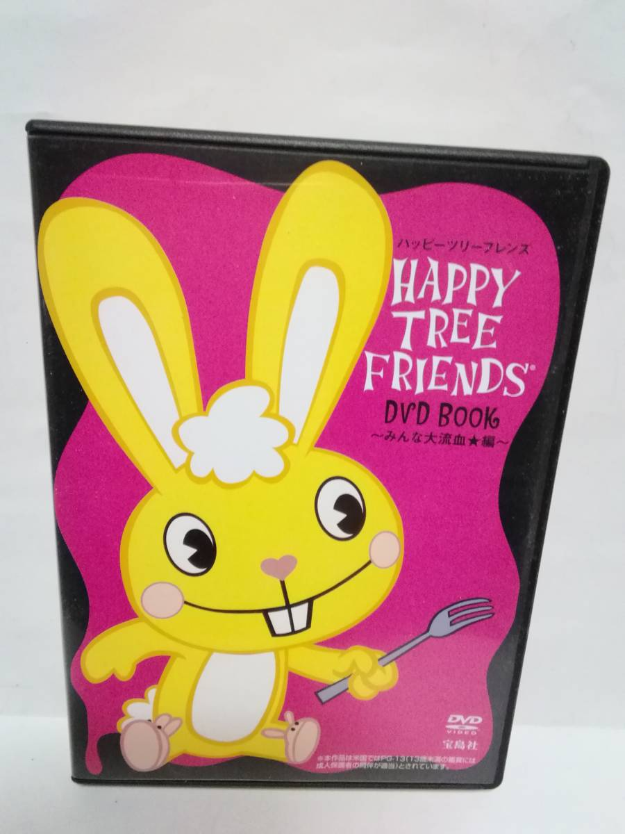 DVD HAPPY TREE FRIENDS DVD BOOK みんな大流血