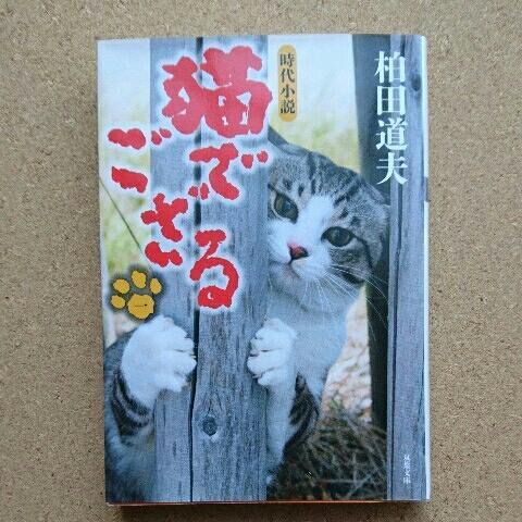 猫でござる/柏田道夫 ◆書籍/古本/文庫本/小説/