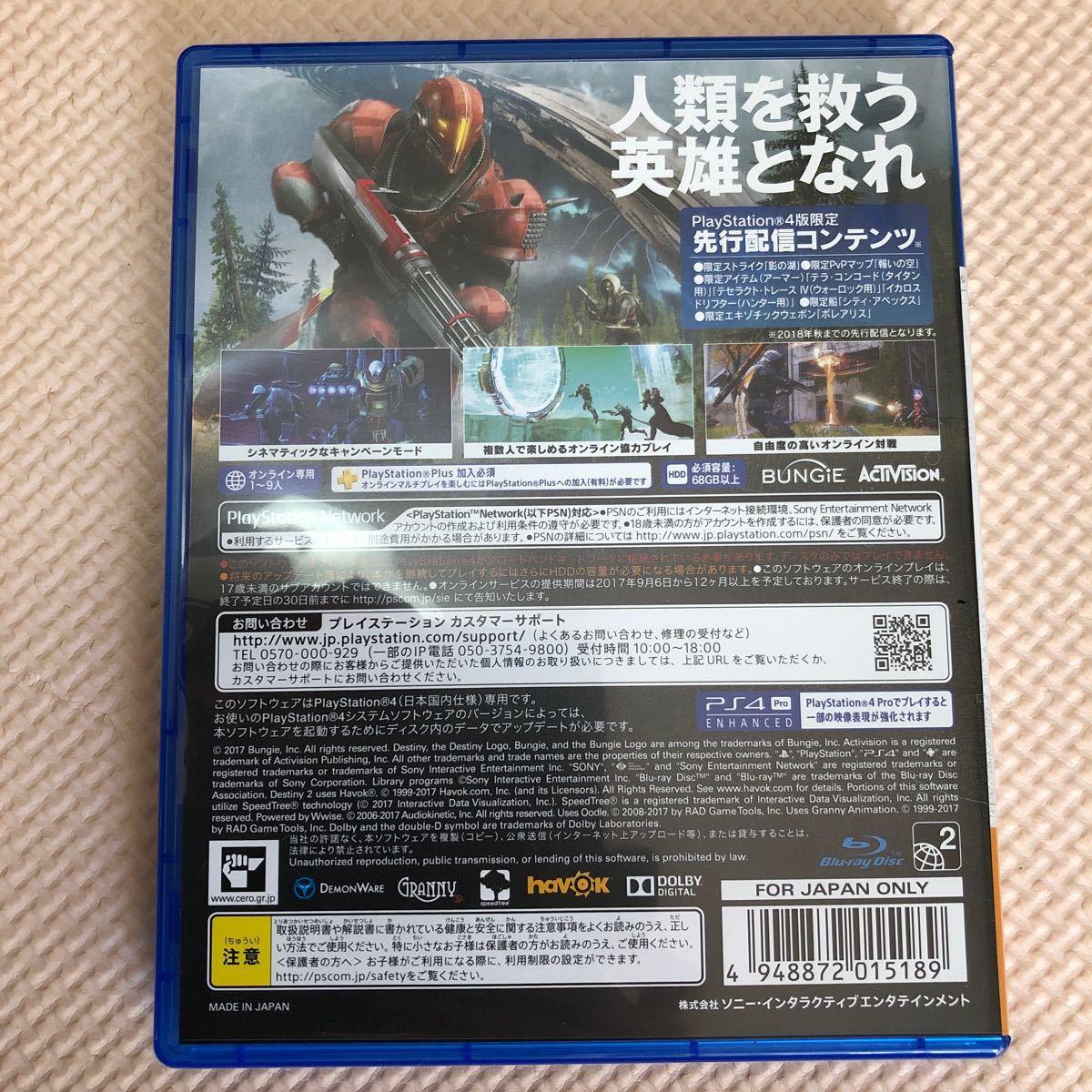 PS4 DESTINY2-オンライン専用-