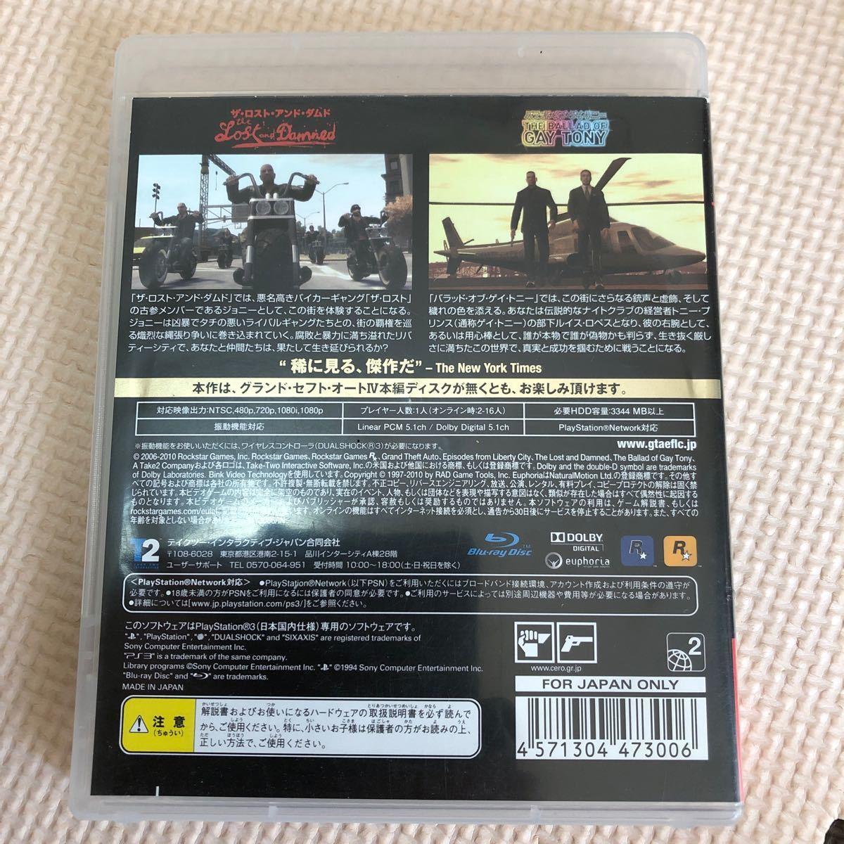 PS3 グランド・セフト・オート