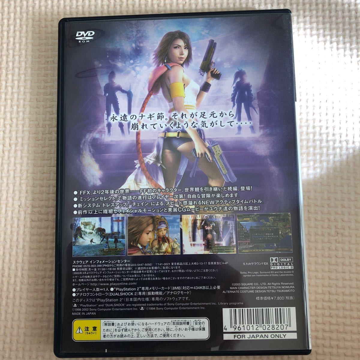 PS2 ファイナルファンタジーX-2