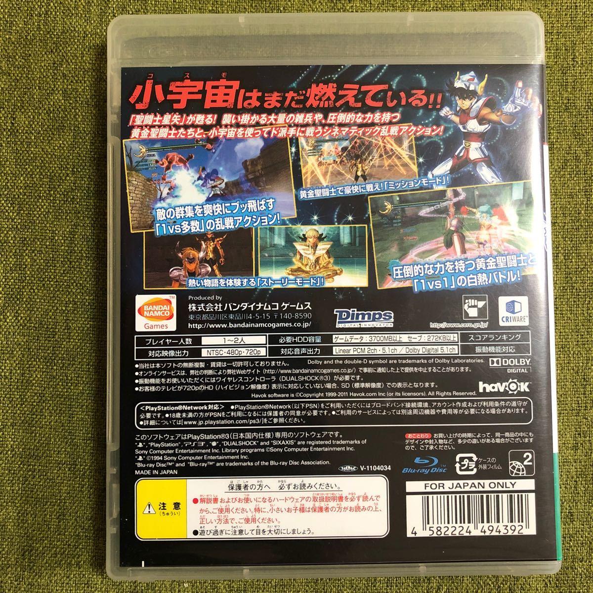 PS3 聖闘士星矢戦記