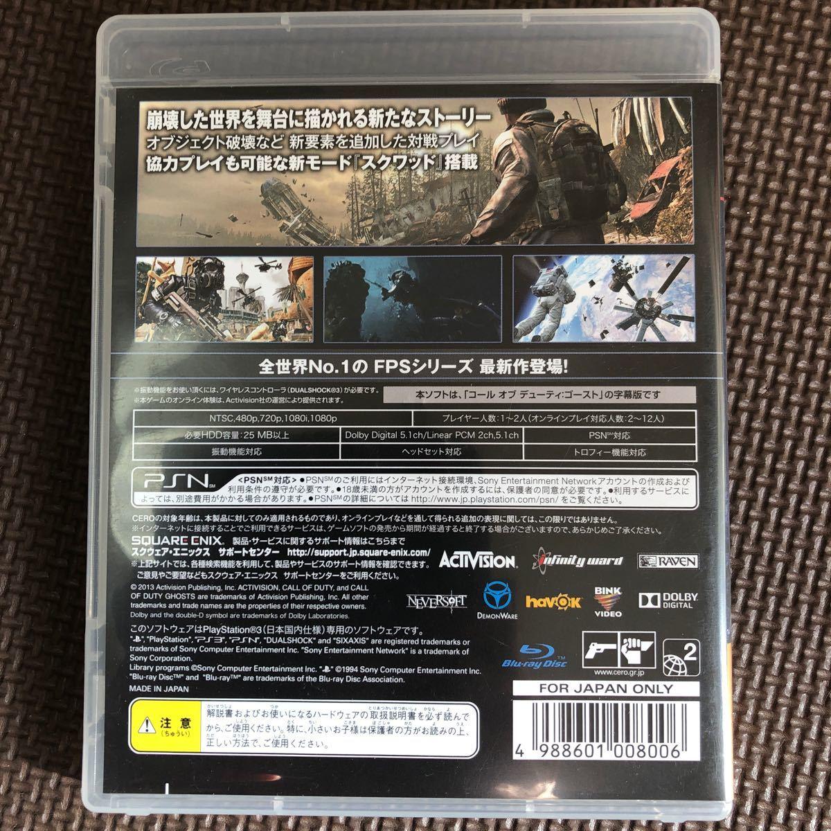 PS3  コールオブデューティ-ゴースト-