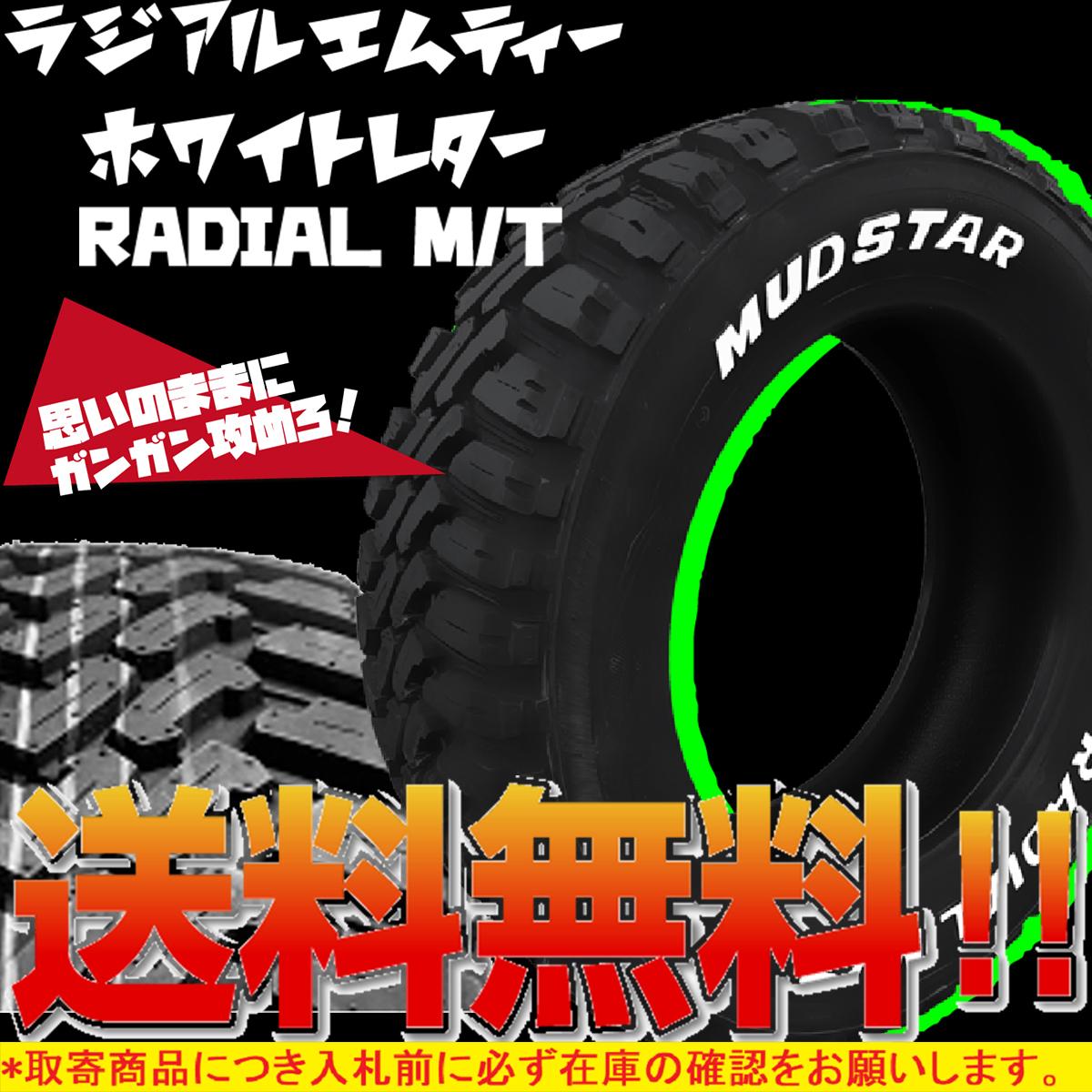 送料無料 新品 ホワイトレター NANKANG MUDSTAR RADIAL M/T 205/60-16 205/60R16 96T 1本 SAI ノア ヴォクシー エスクァイア_画像1