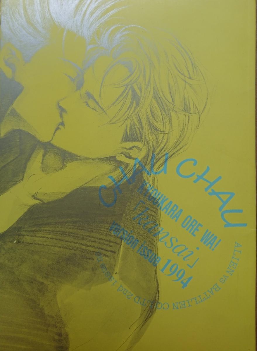 ◆今日から俺は!!同人誌【伊藤×三橋】◆茶屋町?&森村香都子◆CHAU CHAU