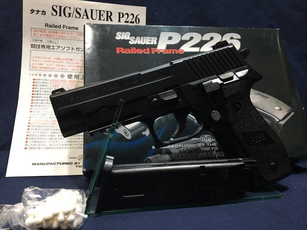 【タナカ】 SIG P226 レールドフレーム ガスブローバック V-typeマガジン ローディングノズル不良 作動不良 ガス漏れなし ジャンク