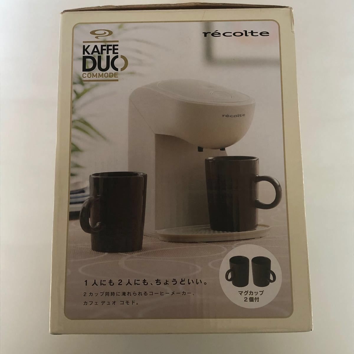 新品★kaffe duo recolte commodeコーヒーメーカー★未使用