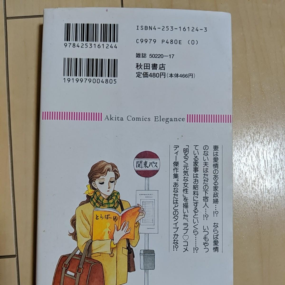 冬恋物語 忠津陽子
