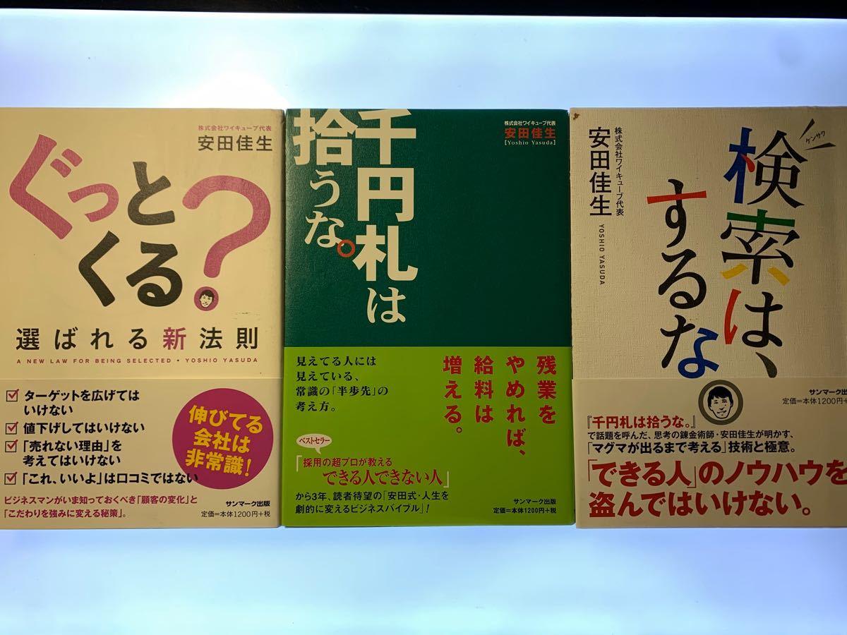 安田佳生3冊セット 千円札は拾うな×検索はするな×ぐっとくる? 自己啓発系の本