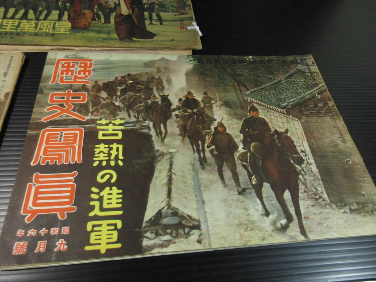 相当古い -昭和16 17 1941 戦時中  歴史写真 3札 /太平洋戦争 旧日本軍 帝国陸軍 ミリタリー_画像3