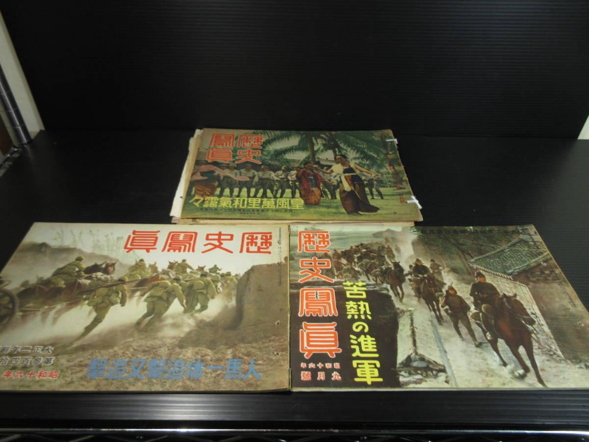 相当古い -昭和16 17 1941 戦時中  歴史写真 3札 /太平洋戦争 旧日本軍 帝国陸軍 ミリタリー