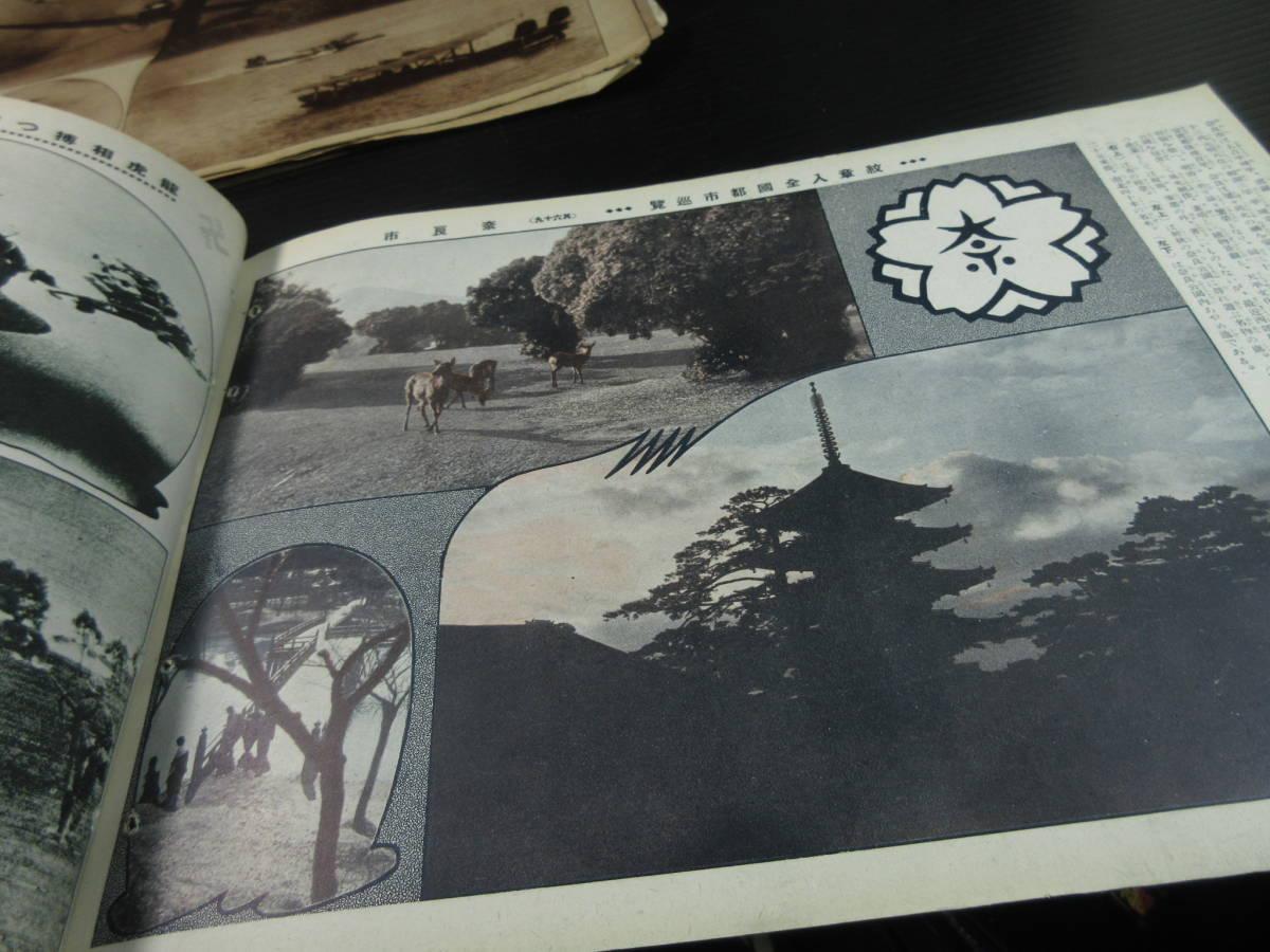相当古い -昭和16 17 1941 戦時中  歴史写真 3札 /太平洋戦争 旧日本軍 帝国陸軍 ミリタリー_画像9