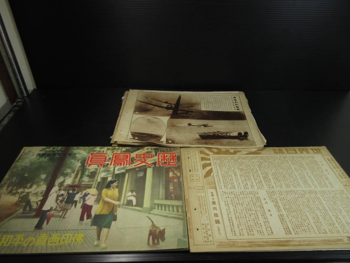 相当古い -昭和16 17 1941 戦時中  歴史写真 3札 /太平洋戦争 旧日本軍 帝国陸軍 ミリタリー_画像5