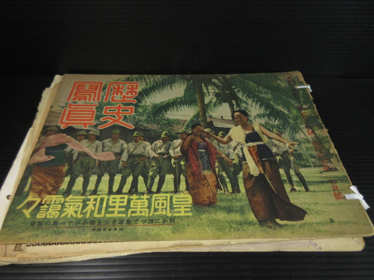 相当古い -昭和16 17 1941 戦時中  歴史写真 3札 /太平洋戦争 旧日本軍 帝国陸軍 ミリタリー_画像4