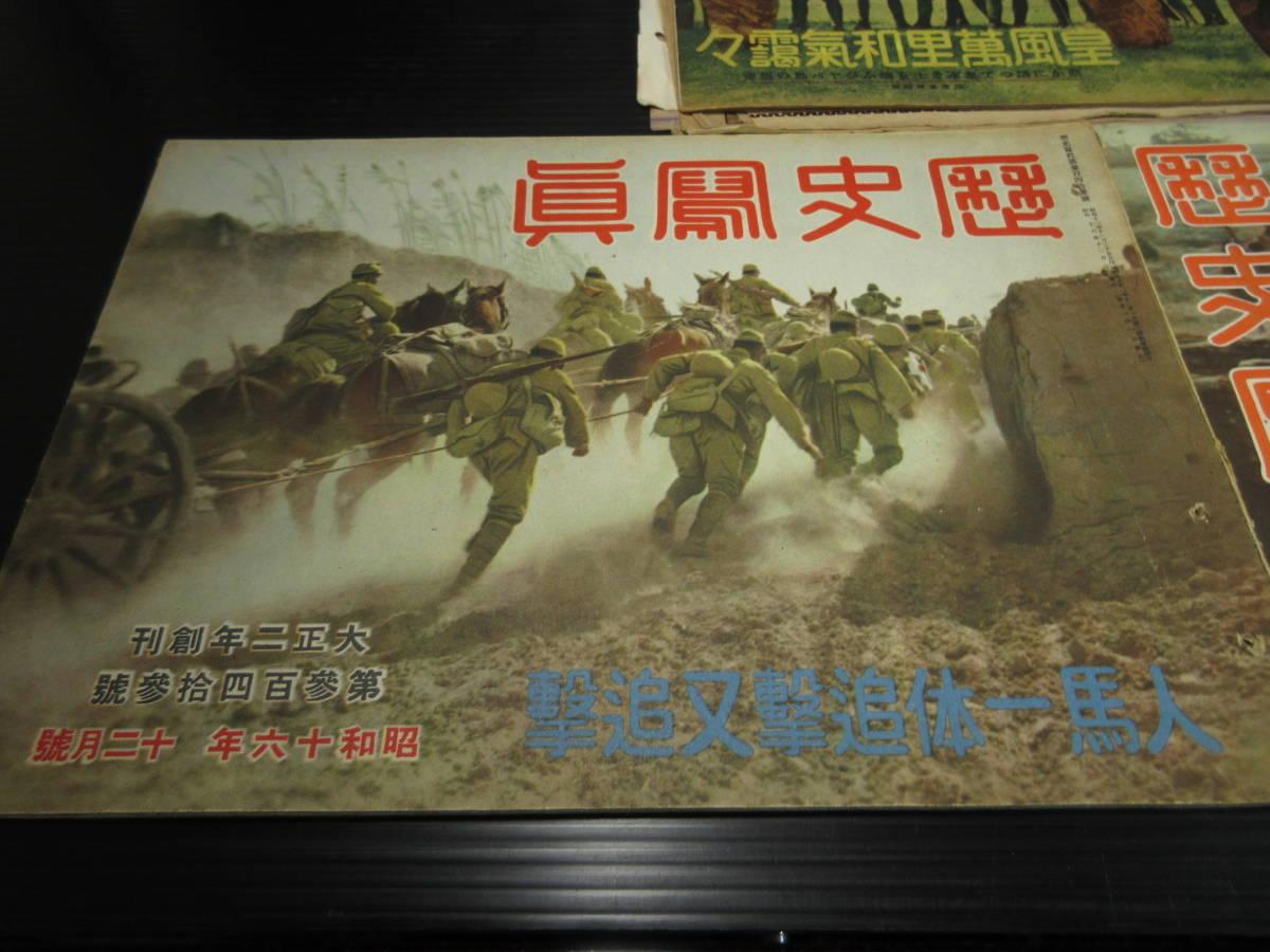 相当古い -昭和16 17 1941 戦時中  歴史写真 3札 /太平洋戦争 旧日本軍 帝国陸軍 ミリタリー_画像2
