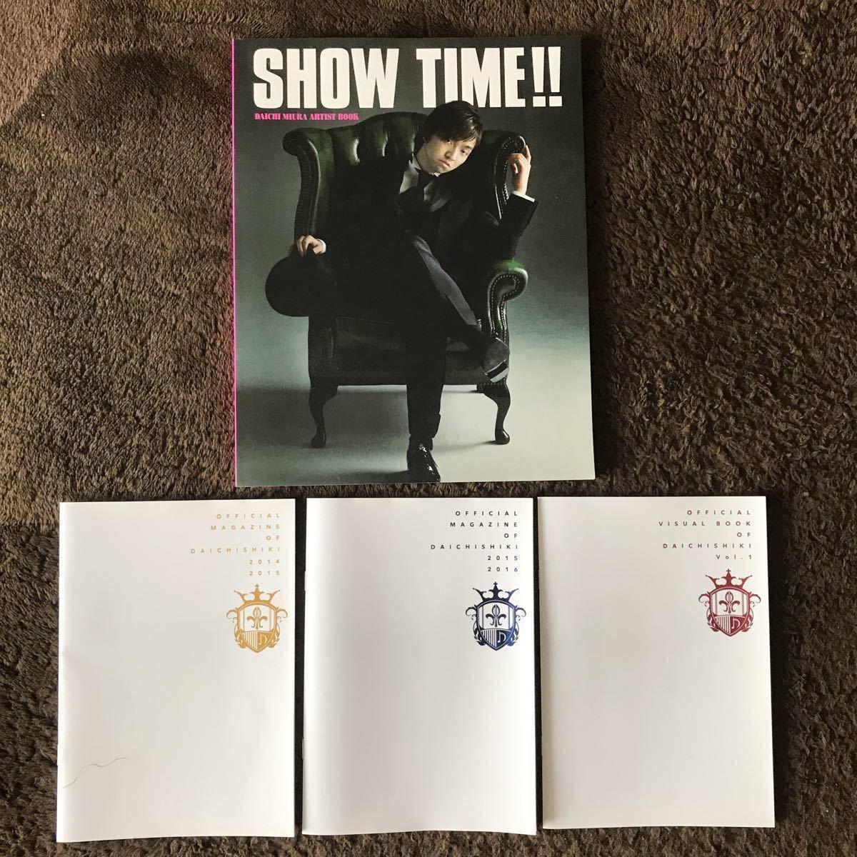 三浦大知オフシャルマガジン3点 アーティストブック「SHOW TIME!!」セット