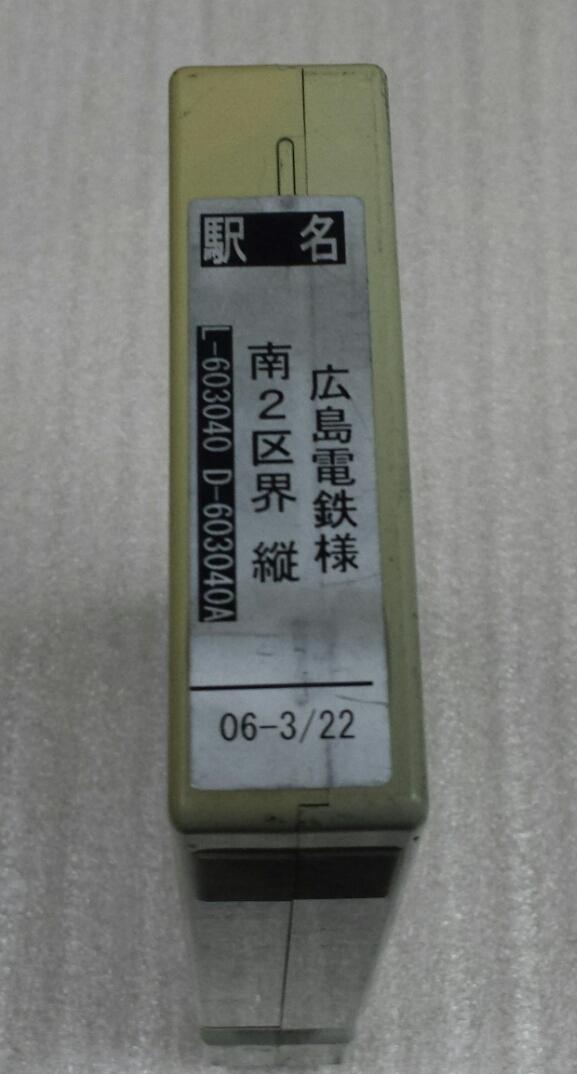 広電バス 運賃表データ P-ROM(長期間受取出来ない方は入札しないで下さい)運賃表内部データ