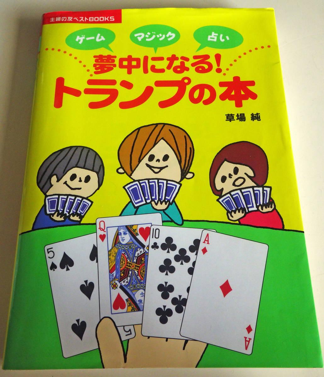 中古書籍 夢中になる! トランプの本 ゲーム マジック 占い 主婦の友社 ベストBOOKS 草場純 2010年発行
