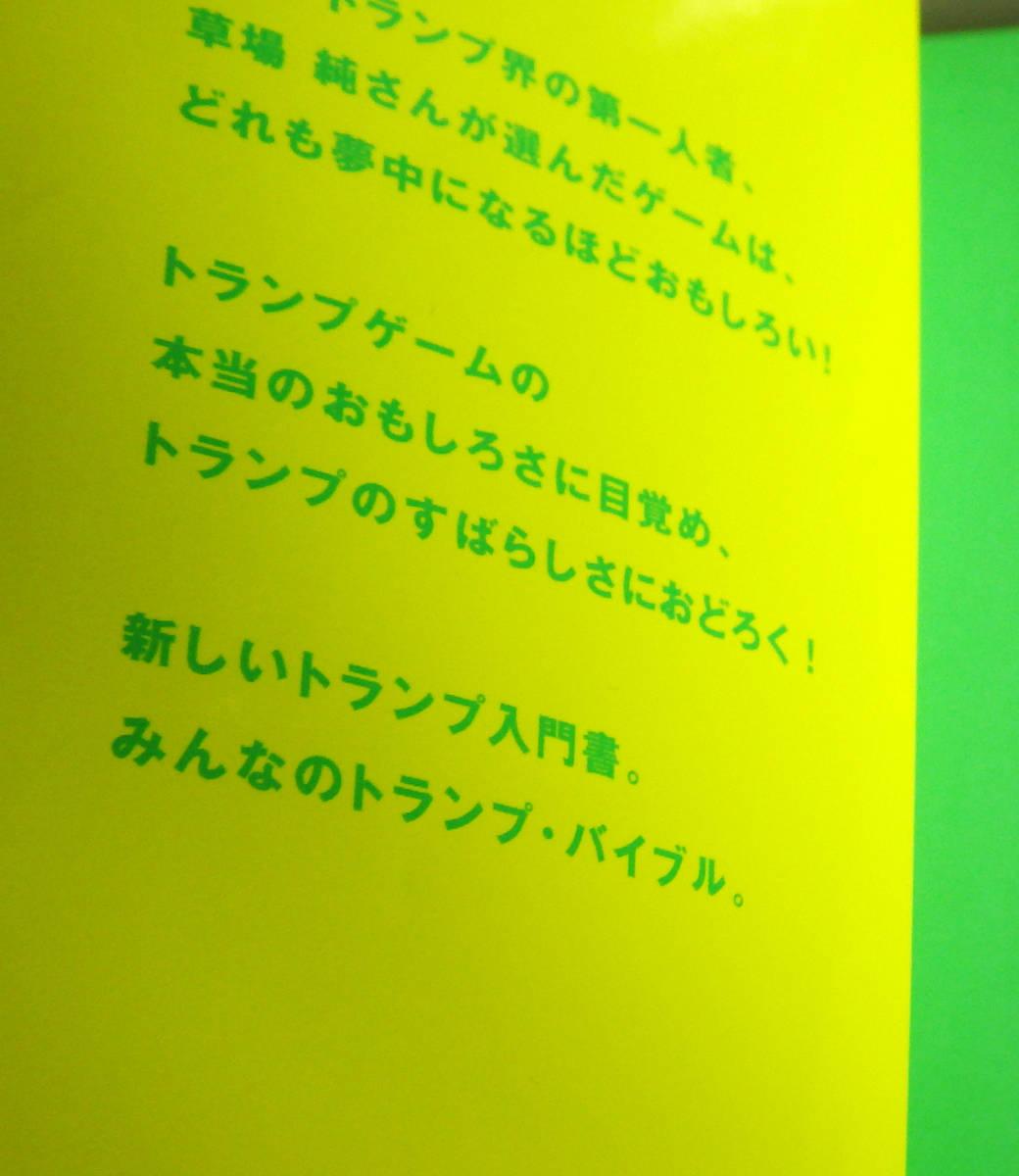 中古書籍 夢中になる! トランプの本 ゲーム マジック 占い 主婦の友社 ベストBOOKS 草場純 2010年発行_画像4