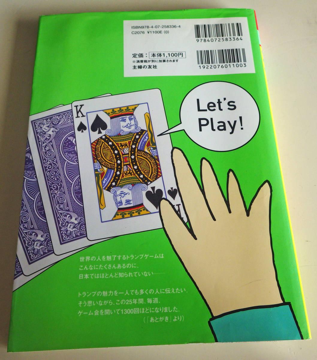 中古書籍 夢中になる! トランプの本 ゲーム マジック 占い 主婦の友社 ベストBOOKS 草場純 2010年発行_画像2