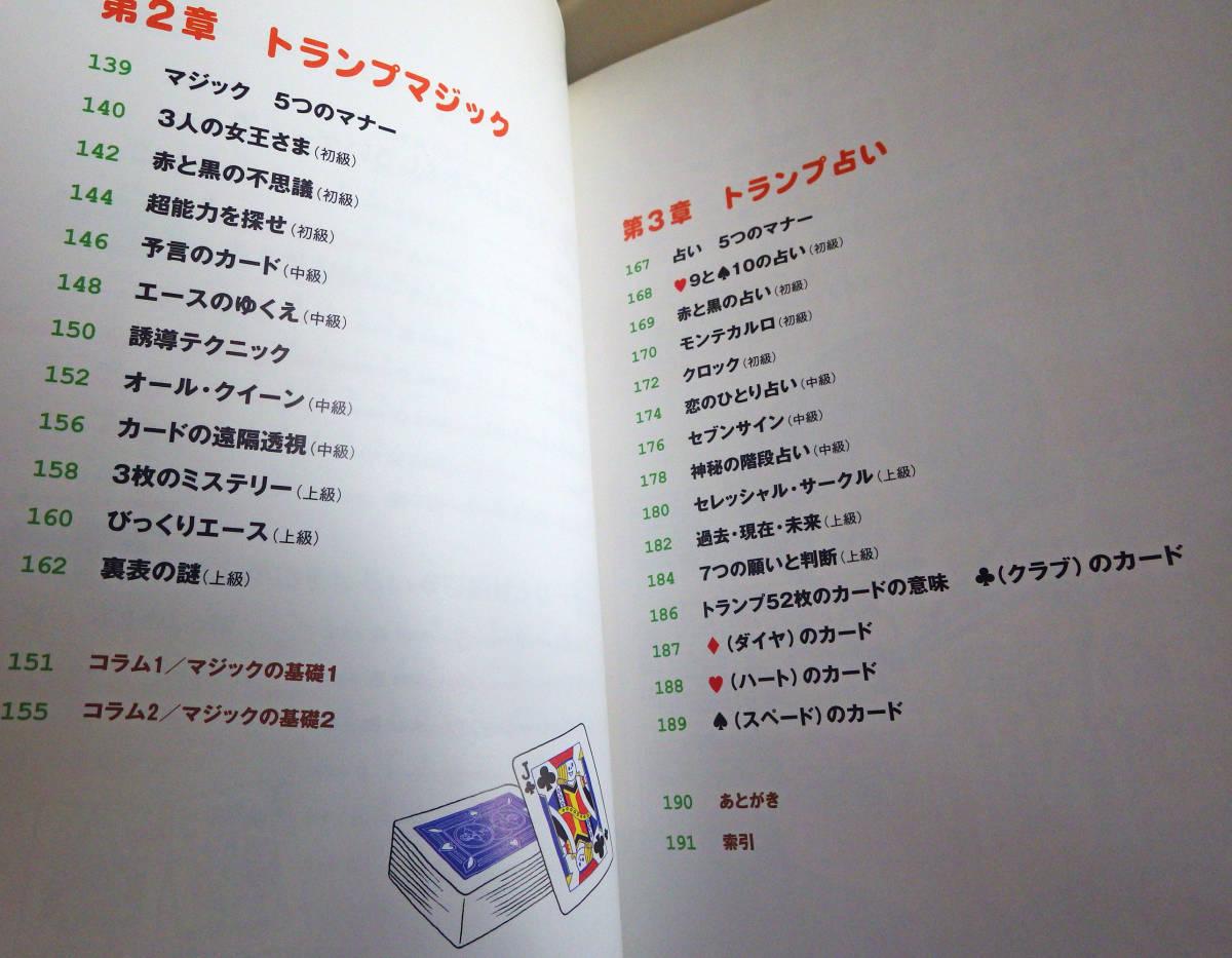中古書籍 夢中になる! トランプの本 ゲーム マジック 占い 主婦の友社 ベストBOOKS 草場純 2010年発行_画像8