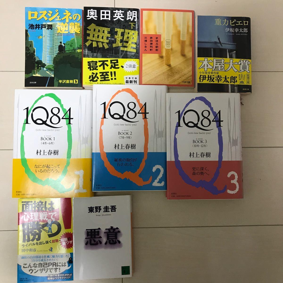 小説まとめ9冊