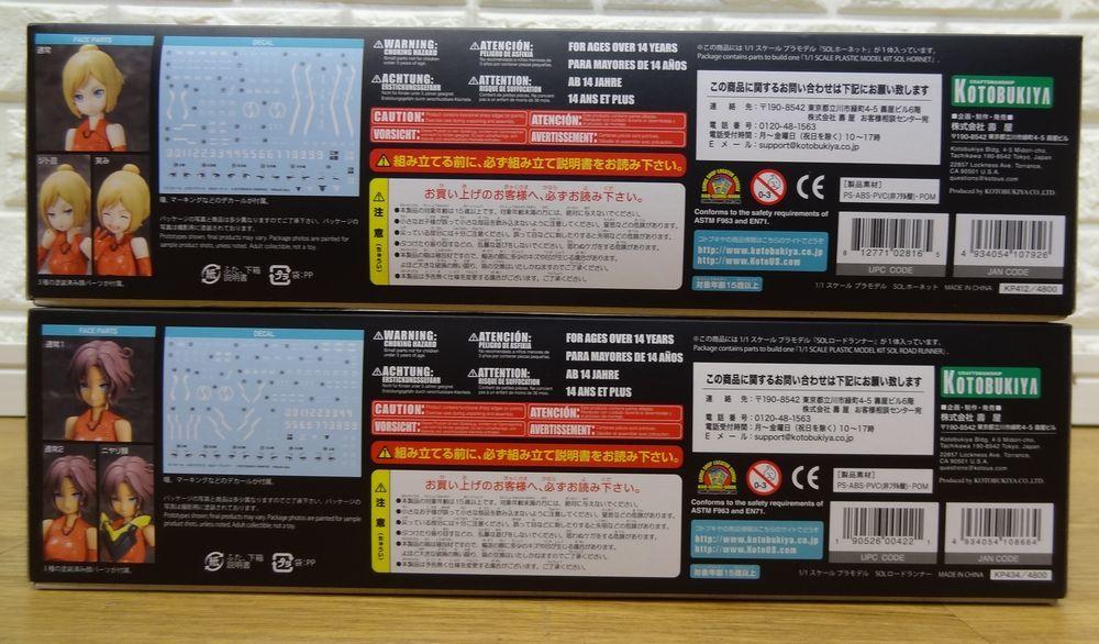 未組立品 コトブキヤ プラモデル メガミデバイス 3 SOLホーネット/4 SOLロードランナー 2個セット_画像3