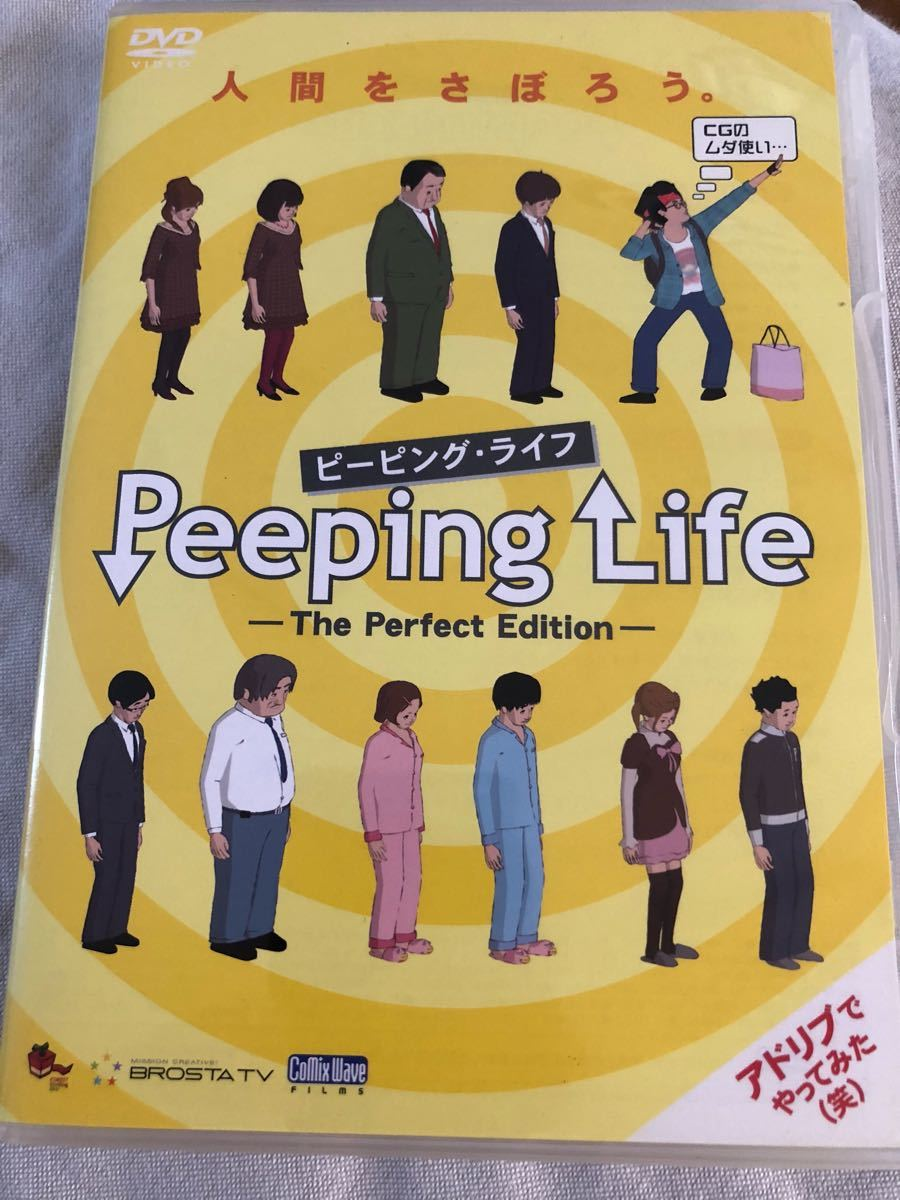Peeping Life-The Perfect Edition-