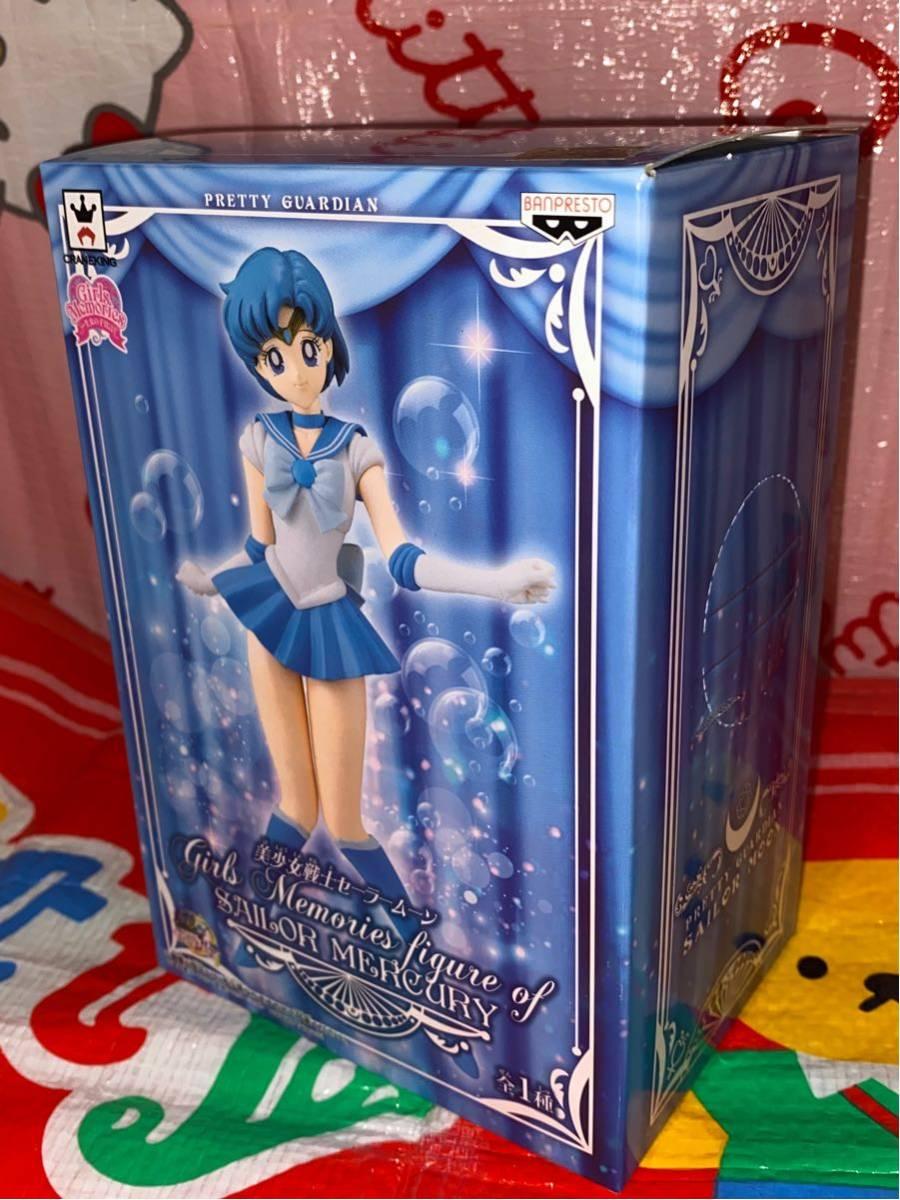 ☆バンプレスト 美少女戦士セーラームーン Girls Memories figure of セーラーマーキュリー フィギュア 女の子 可愛い インテリア
