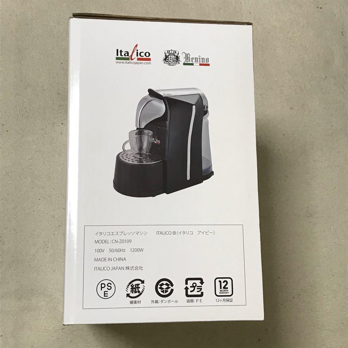 Italico IB イタリコ アイビー エスプレッソマシン CN-Z0109