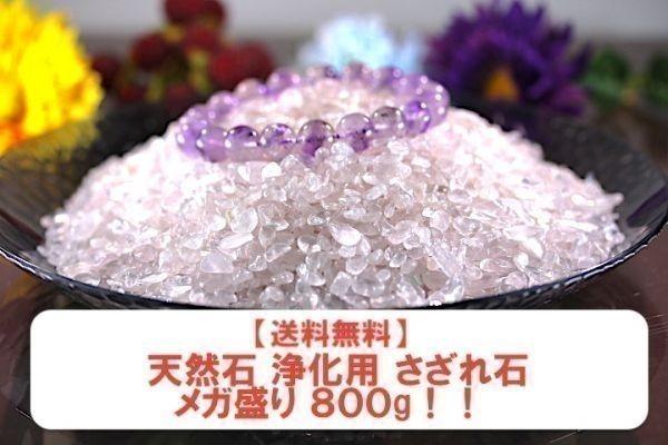 【送料無料】メガ盛り 800g さざれ 小サイズ ミルキー クオーツ 乳白 水晶 パワーストーン 天然石 ブレスレット 浄化用 さざれ石 ※1_画像1