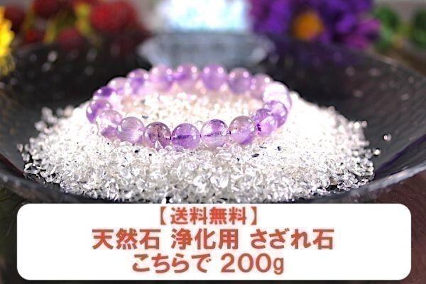 【送料無料】 200g さざれ 小サイズ AAAランク クオーツ 水晶 パワーストーン 天然石 ブレスレット 浄化用 さざれ石 チップ ※1_画像2