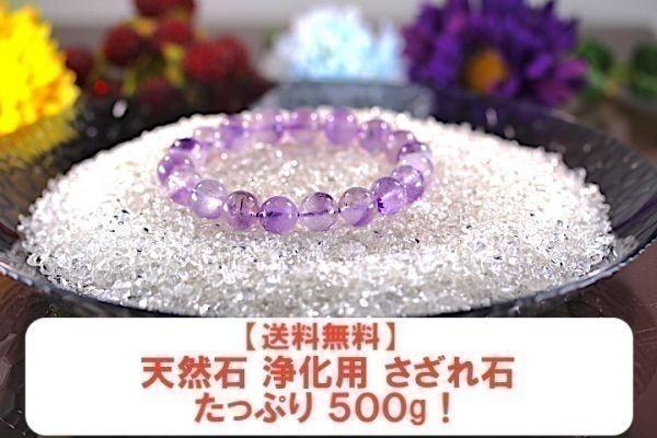 【送料無料】 200g さざれ 小サイズ AAAランク クオーツ 水晶 パワーストーン 天然石 ブレスレット 浄化用 さざれ石 チップ ※1_画像7
