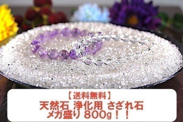 【送料無料】 200g さざれ 小サイズ AAAランク クオーツ 水晶 パワーストーン 天然石 ブレスレット 浄化用 さざれ石 チップ ※1_画像8