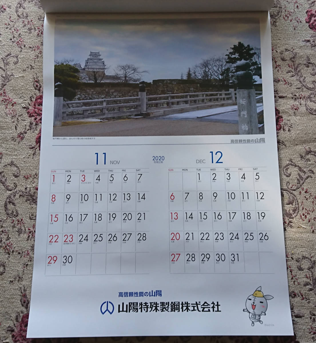 【新品・送料無料】山陽特殊製鋼 株主優待 2020年カレンダー 姫路城・円教寺 風景_画像5