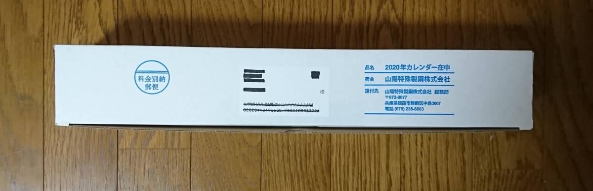 【新品・送料無料】山陽特殊製鋼 株主優待 2020年カレンダー 姫路城・円教寺 風景_画像2