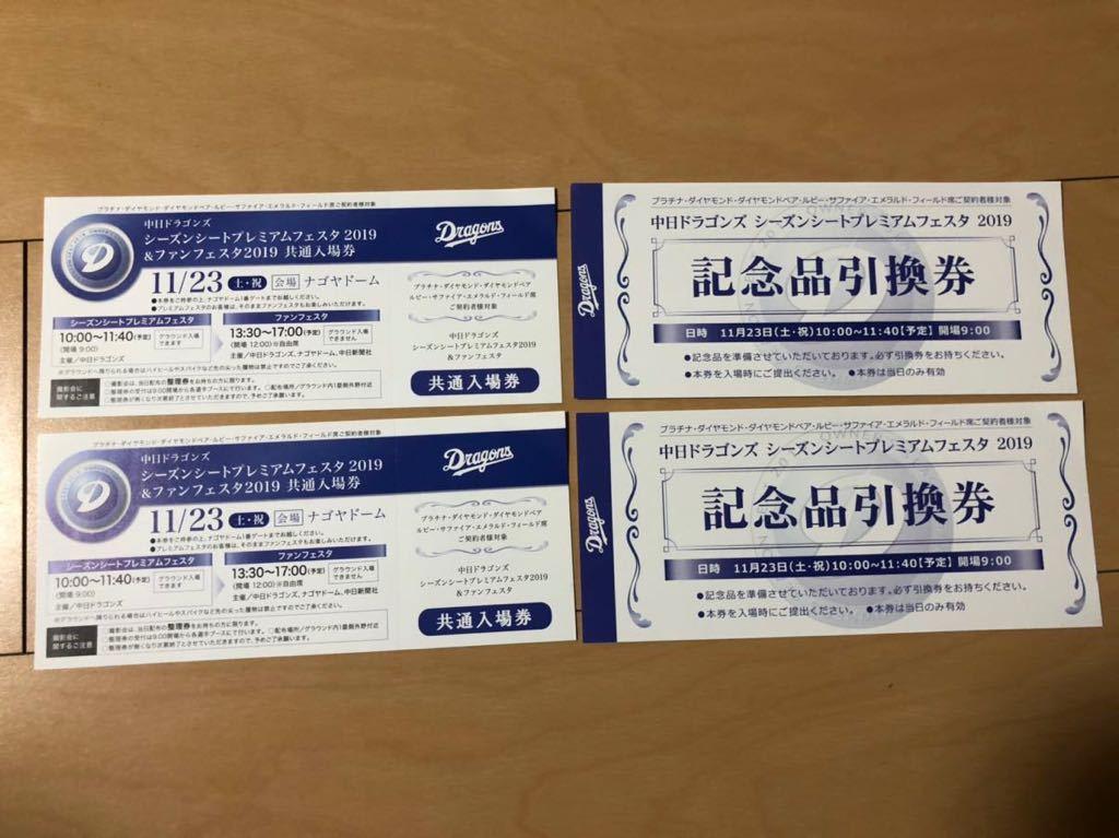 中日ドラゴンズ シーズンシート プレミアムフェスタ2019&ファンフェスタ2019 入場券2枚 記念品引換券付き