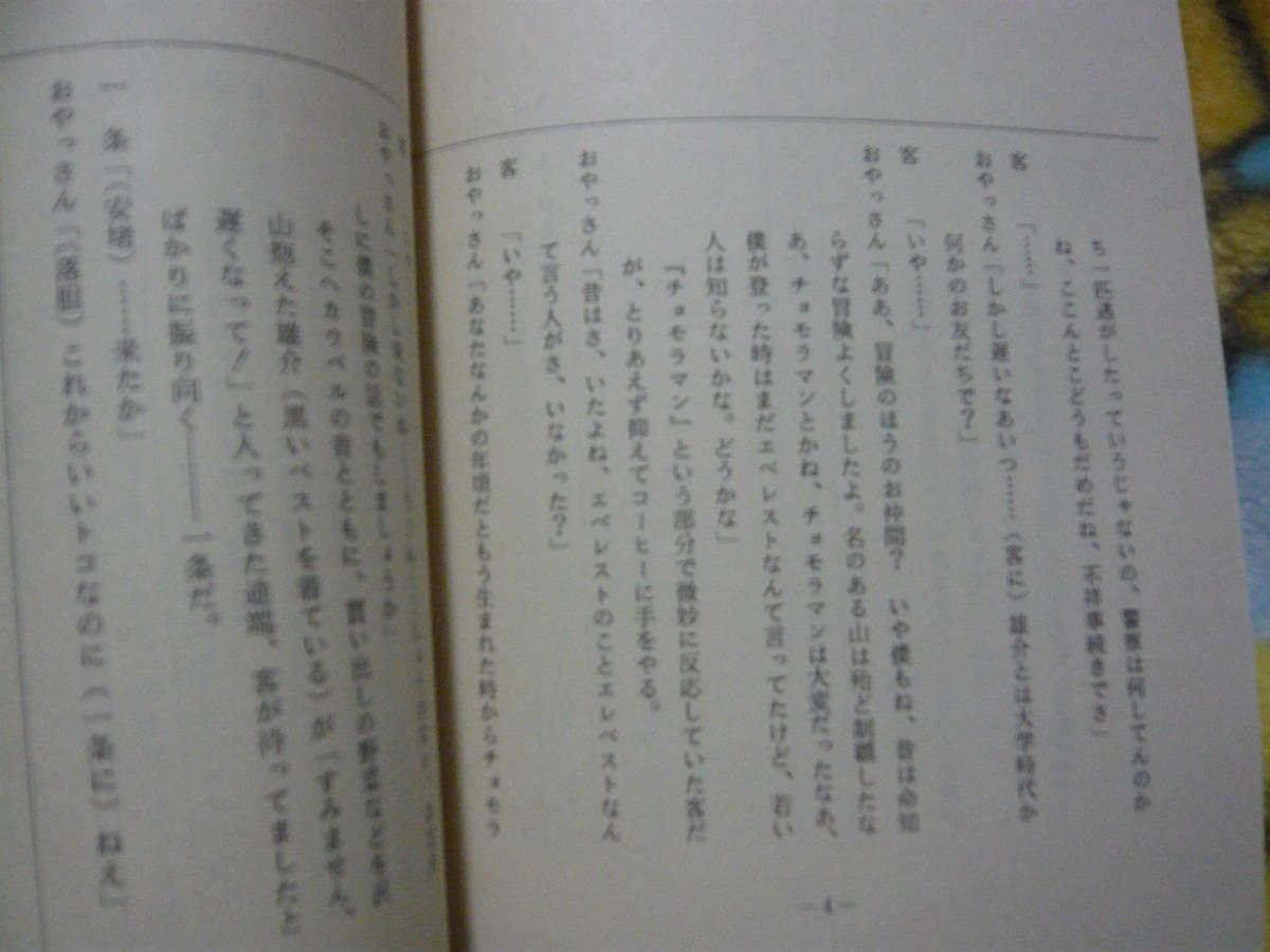 台本【仮面ライダークウガ EPISODE5 距離】_画像3