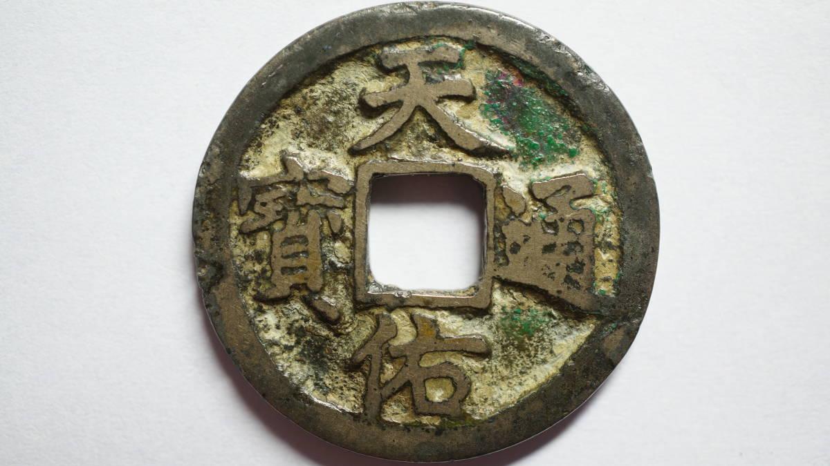 天佑通宝 背一 直径25.1mm 元反徒銭 中国古銭