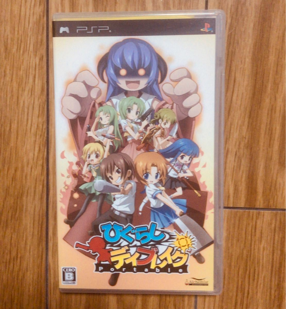 中古【PSP】 ひぐらしデイブレイク Portable (通常版)