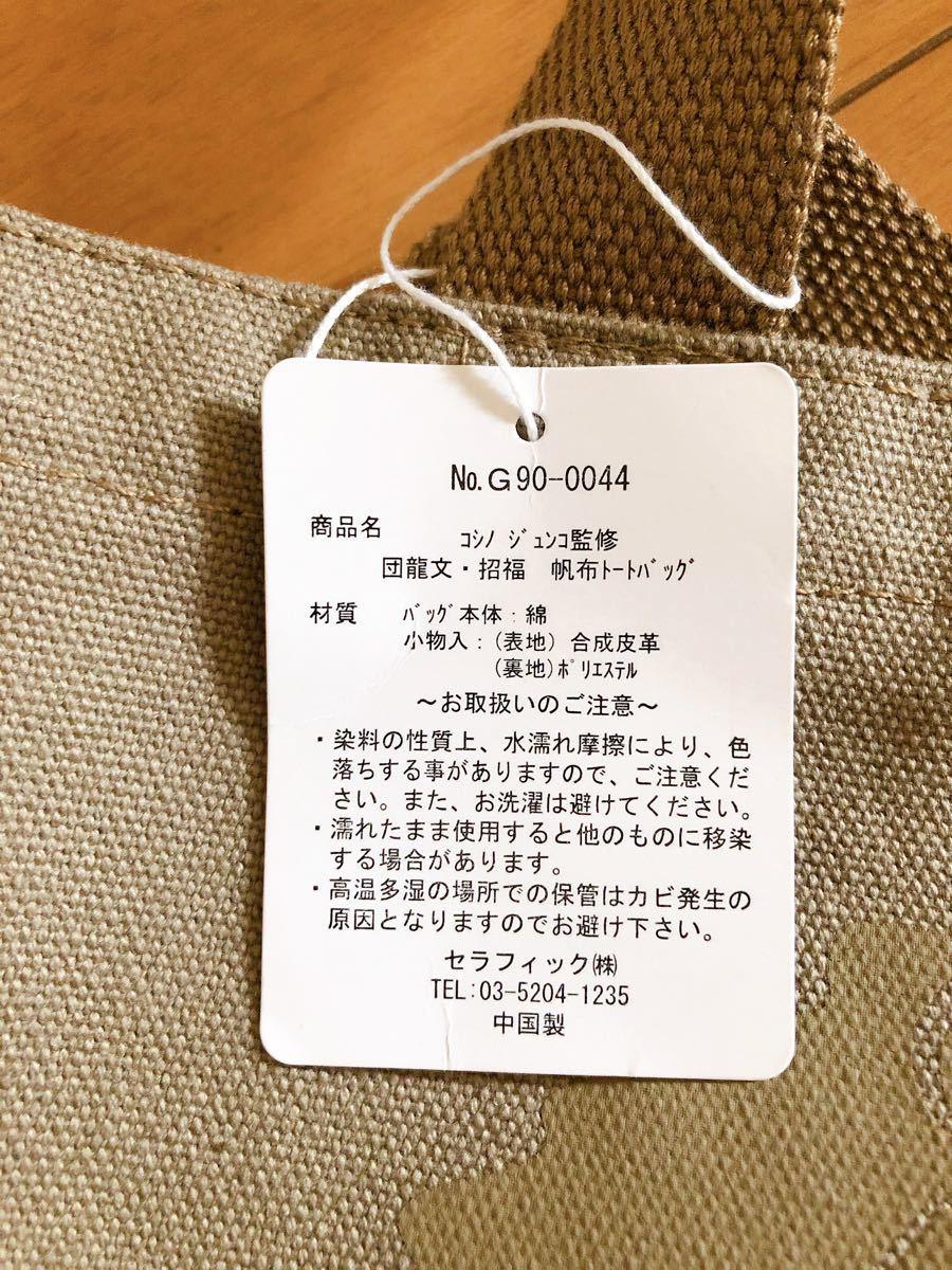 トートバッグ コシノジュンコ監修 団龍文 招福 帆布トートバッグ エコバック
