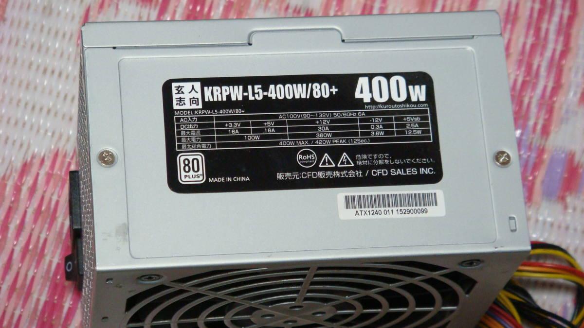 玄人志向 400W 80PLUS 電源 KRPW-L5-400W/80+ 送料無料_画像2