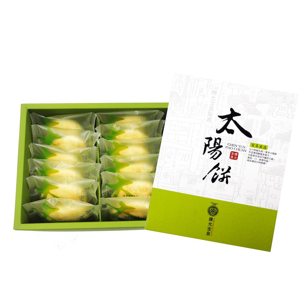 台湾直送#台湾 台中『陳允宝泉 』小太陽餅 サンケーキ 14個入り お菓子 お土産|送料無料_画像4
