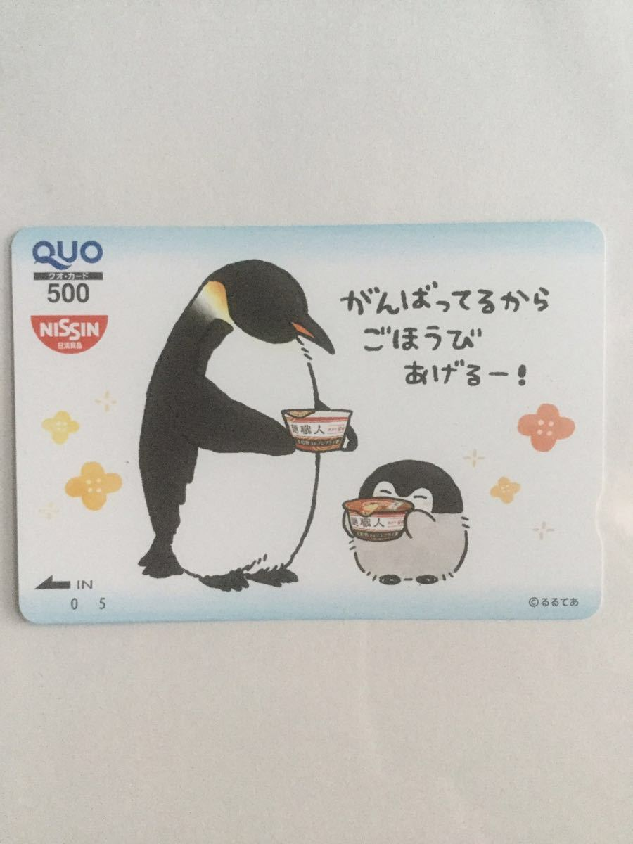 クオカード QUOカード 500円分 未使用 送料82円