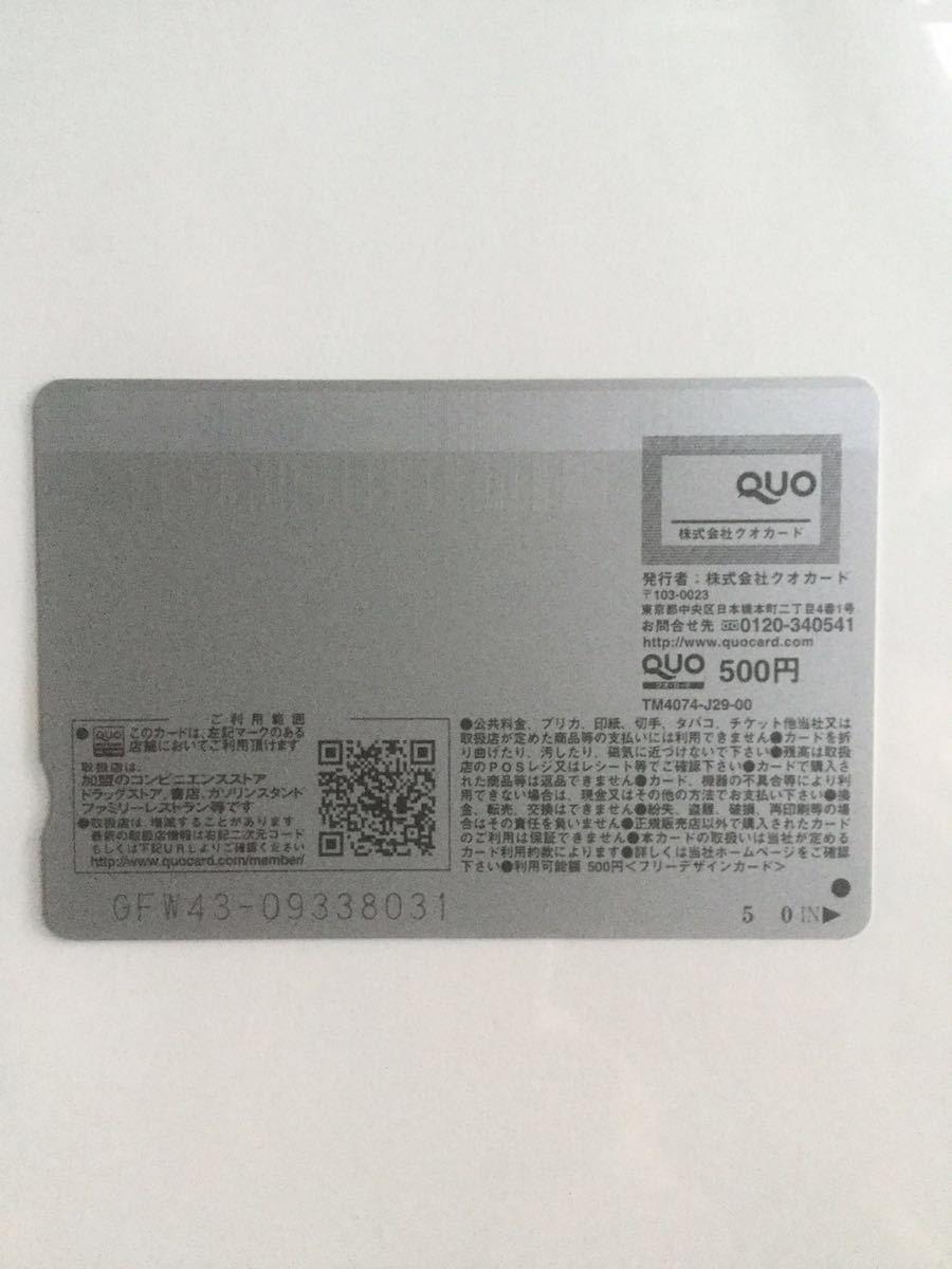 クオカード QUOカード 500円分 未使用 送料82円_画像2