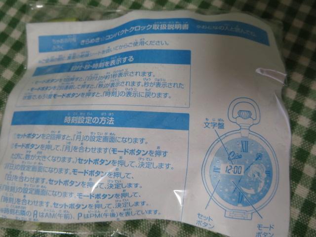 ※ちゃお8月号付録のみ きらめき☆コンパクトクロック_画像2