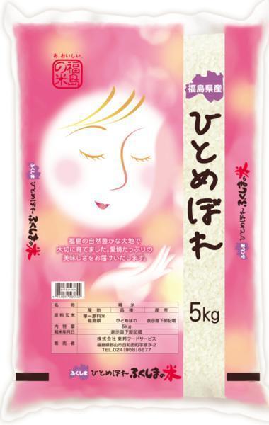 【即決】 福島県産 ひとめぼれ 5kg 米 お米 白米 ご飯 【水産フーズ】_デザインは変わる可能性がございます
