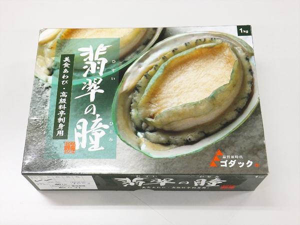 【即決】 刺身用 あわび 1kg 約12個 アワビ 鮑 お刺身 お寿司 お造り ステーキ 煮貝 貝 珍味 翡翠の瞳 【水産フーズ】_デザインは変わる可能性がございます